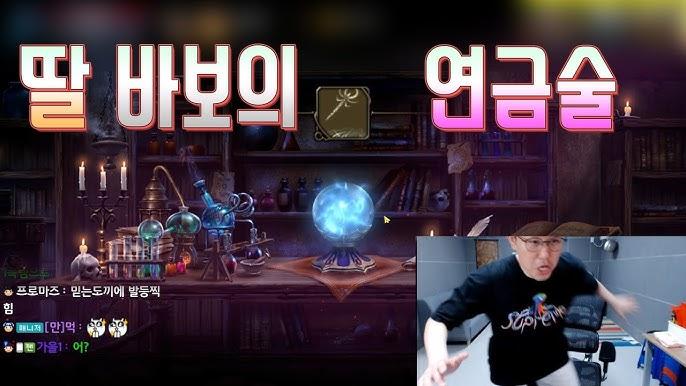 [만만] 리니지M 딸바보의 룬 도전기