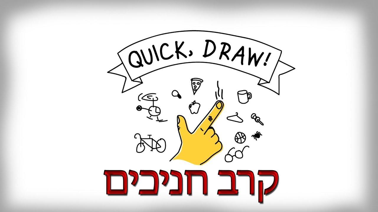 קרב חניכים quick draw big show 17 youtube