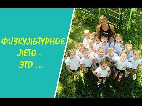 Физкультурное лето - это...Детский сад №273 г. Минска