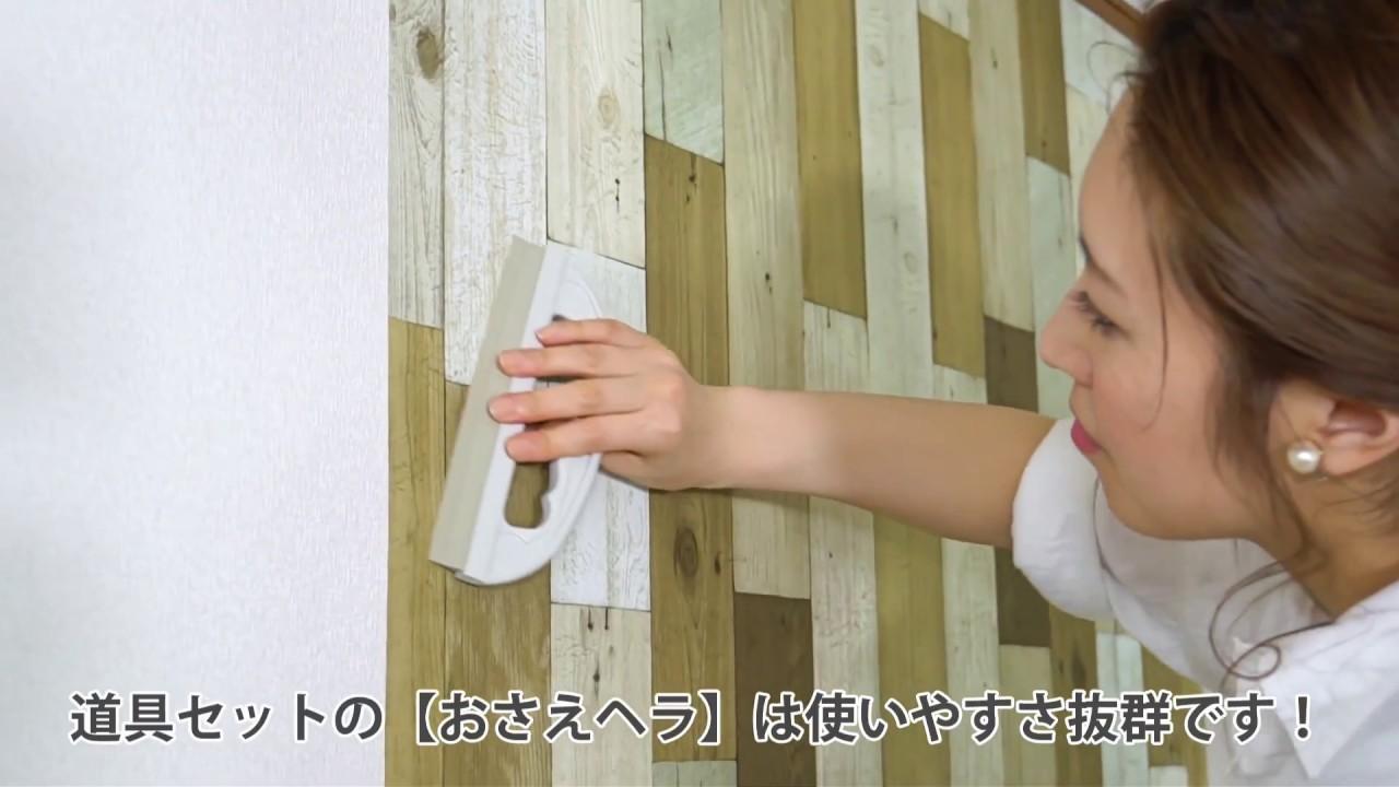 はがせる壁紙 シール壁紙 の貼り方 かべがみ道場diy講座 Youtube