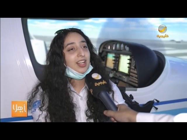 تعرف على أكاديمية أكسفورد السعودية للطيران بمطار الملك فهد Youtube