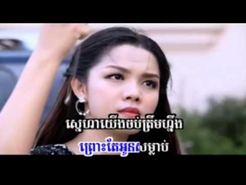 sreymun - Jom Ngir Kvas Nak Ther Rous Ban Yu Ponna (no vocal)