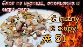 Рецепт Салат с куриным филе, апельсином и сыром фета