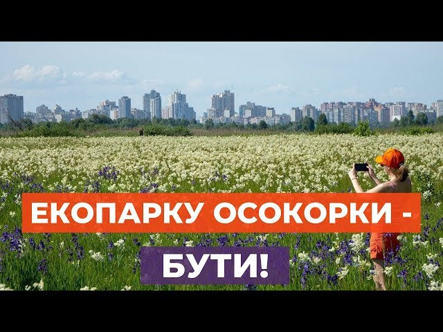 ЕКОПАРКУ ОСОКОРКИ - БУТИ!