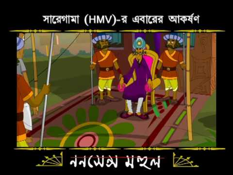 Sukumar Roy - Mahul