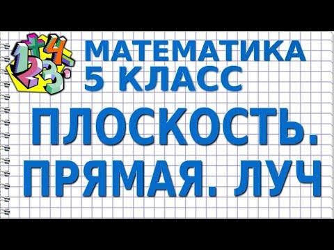 МАТЕМАТИКА 5 класс. ПЛОСКОСТЬ. ПРЯМАЯ. ЛУЧ