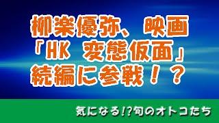 柳楽優弥、映画「HK 変態仮面」続編に参戦!? 映画『HK/変態仮面』(20...