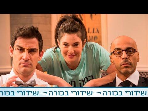 תריץ אחורה - מכבי תל אביב