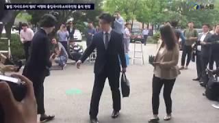 '불법 가사도우미 혐의' 이명희 출입국사…