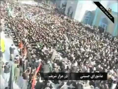 Ashura Afghanistan - Sina Zani Afghanistan 2011 ( HD )