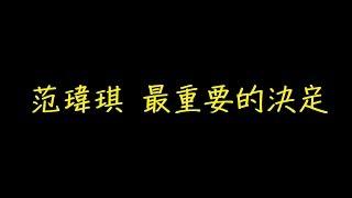 范瑋琪 最重要的決定 歌詞 【去人聲 KTV 純音樂 伴奏版】