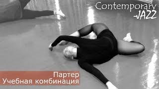 Партер. Учебная комбинация. Contemporary-jazz.