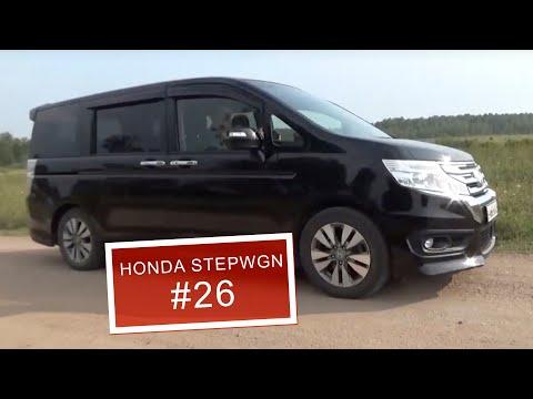 #26 Honda Stepwgn и как там у него с запчастями! Обзор