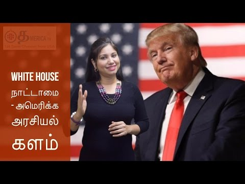 White House Nattamai - A Look at Trump