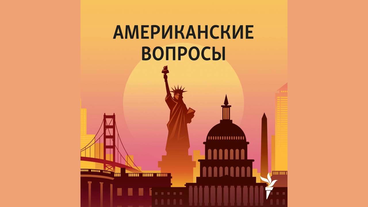 Путин на американских горках   Подкаст «Американские вопросы»