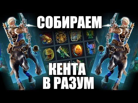 видео: prime world ► СОБИРАЕМ КЕНТА В РАЗУМ