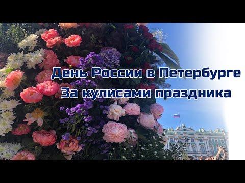 День России в Петербурге. За кулисами праздника