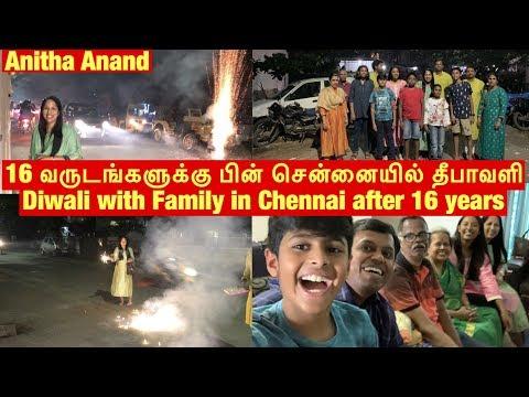 16-வருடங்களுக்கு-பின்-சென்னையில்-தீபாவளி- -diwali-in-chennai-after-16-years- -anitha-anand