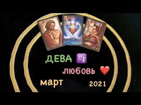 ДЕВА ЛЮБОВЬ и ДЛЯ СВОБОДНЫХ МАРТ 2021
