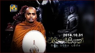 Ehipassiko - Kelaniye Ajitha Thero - 31st October 2016