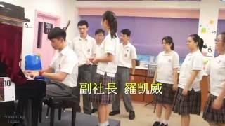2016-2017  博愛醫院八十週年鄧英喜中學文社宣傳片