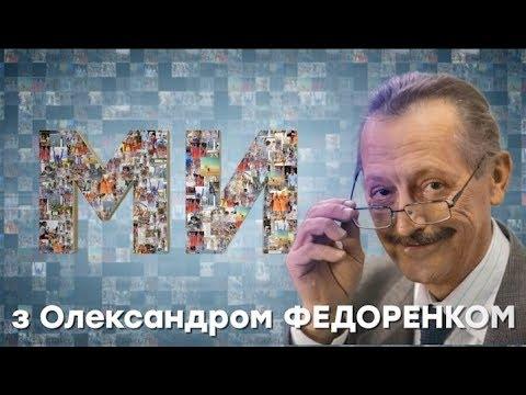 Медиа Информ: Ми (18.12.18) Ганна Капотіна, Сандра Лісовська, Аріна Кречик. Юні таланти Одещини