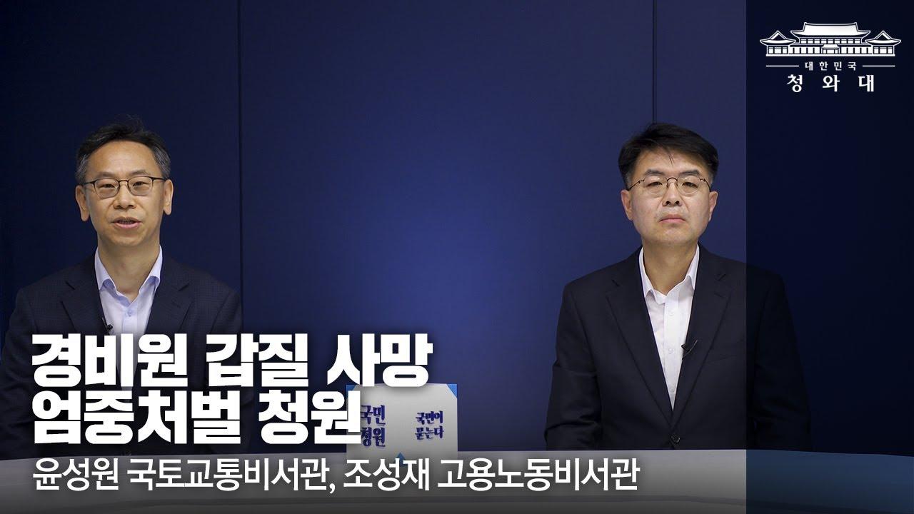 경비원 갑질 사망 엄중처벌 청원 답변 | 윤성원 국토교통비서관, 조성재 고용노동비서관