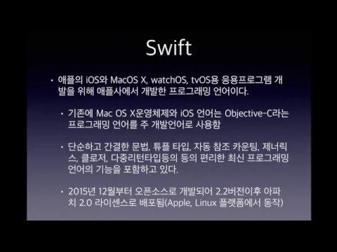 박교수의 Swift강좌1-Swift 언어소개와 Playground