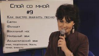 Спой со мной #9 - Как быстро выучить песню. Субтон, фальцет, народный, хмык, ращепление, йодль, нос