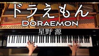 【ピアノ】ドラえもん/星野源/「映画ドラえもん のび太の宝島」/弾いてみた/Doraemon/Piano/CANACANA thumbnail