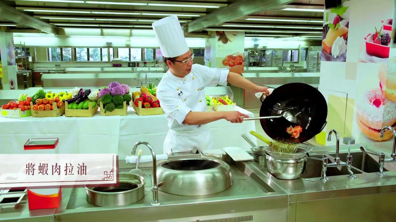 中華廚藝學院 CCI 廚藝大師示範 - 香港米芝蓮一星級總廚-陳國強師傅 - YouTube