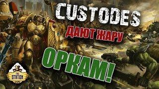 Играем: Adeptus Custodes VS Ork Dread Mob Warhammer 40000