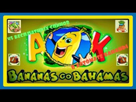 Как Обыграть Автомат Bananas Go Bahamas в Игровом Клубе Вулкан.Тактика Беспроигрышной Игры в Бананы