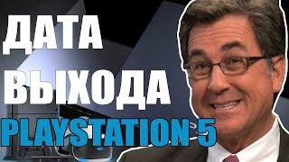 ДАТА ВЫХОДА - SONY PLAYSTATION 5