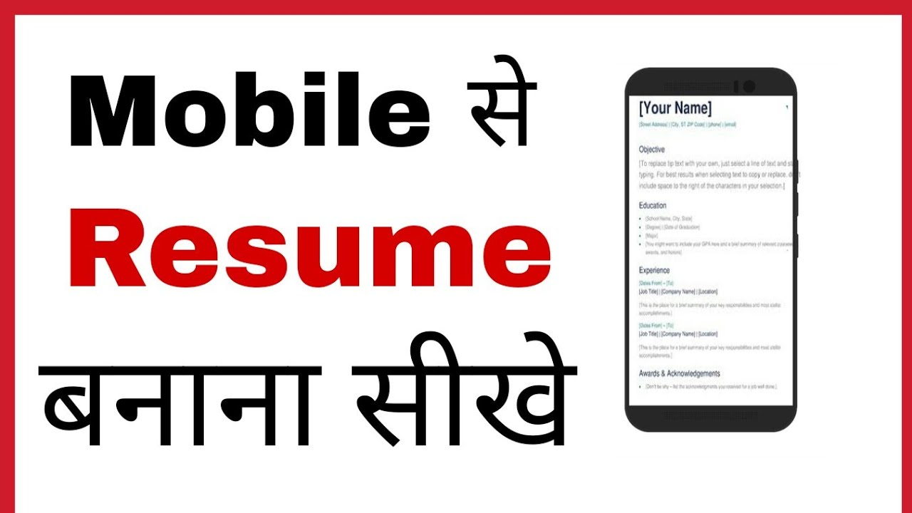Mobile Me Resume Kaise Banaye How To Make Resume From Phone In