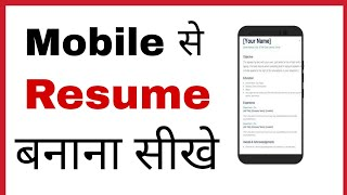 Mobile me resume kaise banaye | How to make resume from phone in hindi