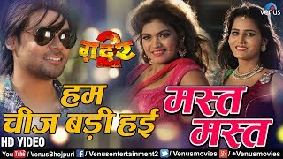 Gadar 2  | #HD VIDEO | Hum Cheez Badi Hai Mast | हम चीज बड़ी हई मस्त | Bhojpuri Romantic Song 2018