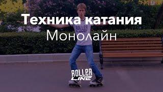 Как кататься на роликах — монолайн | Школа роллеров RollerLine
