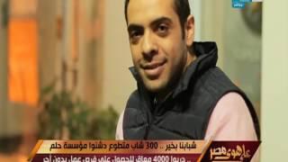 على هوى مصر | شباب قرر يساعد بلده بس بطريقه جديدة إعرف إزاي..