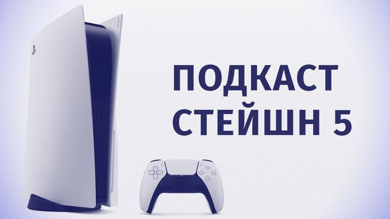 ПОДКАСТ. Обсуждаем PlayStation 5