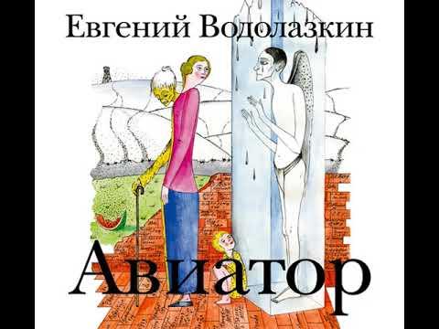 Геннадий Смирнов – Авиатор. [Аудиокнига]