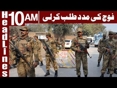 Pakistan army called in Islamabad - 10 AM - 26 November 2017 | Express News