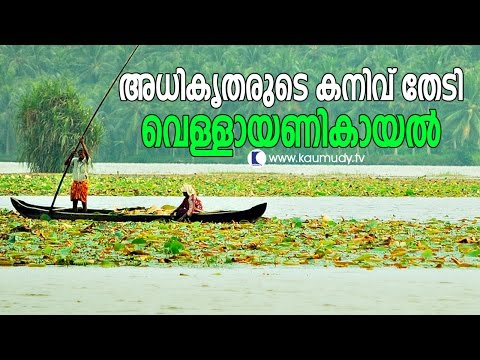 Vellayani Lake  Seeking Mercy from the Authorities | For The People