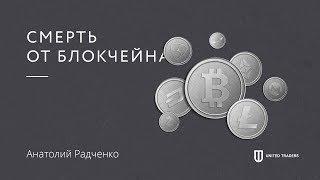 Мастер-Класс по Блокчейну и Криптовалюте от Анатолия Радченко