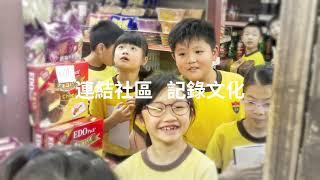 Publication Date: 2021-01-24 | Video Title: 中華基督教會基華小學學校簡介(2020)