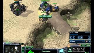 Тактика за терранов в StarCraft ll бьём протосса )