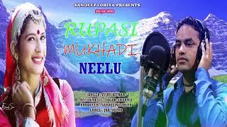Rupasi Mukhadi Neelu  New Uttrakhandi Song2018 19  Vijay Kumar  By Jkb Sound  