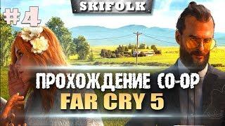 🏆FAR CRY 5 [ПРОХОЖДЕНИЕ #4 PC CO-OP] ► ПРИРУЧАЕМ МЕДВЕДЯ !