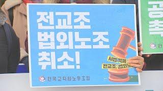 5월 공개변론 '전교조 법외노조'…대법 판단 주목 / …