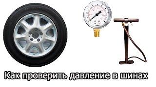 ЛАЙФХАК: Как проверить давление в шинах?